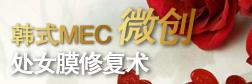 韩式MEC微创 处女膜修复