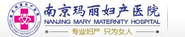 南京玛丽妇产医院