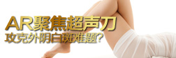 AR聚焦超声刀 有效治疗外阴白斑难题?