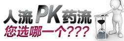 人流PK药流您选哪一个
